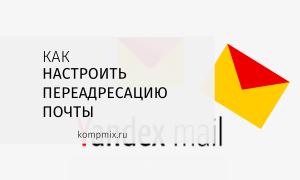 Как настроить переадресацию в Яндекс Почте