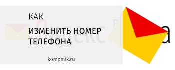 Как изменить номер телефона в почте Яндекс