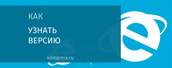 Как узнать версию браузера Internet Explorer