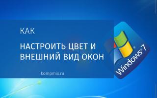 Как настроить цвет и внешний вид окон в Windows 7