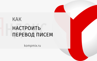 Как настроить перевод писем в почте Яндекс с английского на русский
