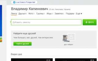 Как пополнить счет в Одноклассниках с мобильного телефона