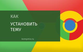 Как поставить тему в Google Chrome