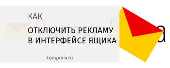 Как отключить рекламу в интерфейсе почтового ящика Яндекс.Почта
