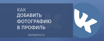 Как добавить фотографию в ваш профиль на страничке в Вконтакте