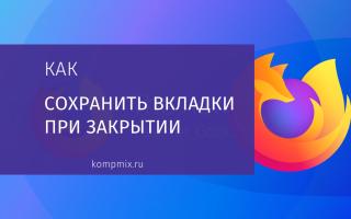 Как сохранить вкладки в Mozilla Firefox при закрытии браузера