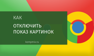 Как включить или отключить показ картинок в Google Chrome