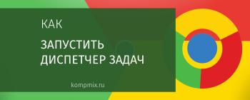 Как открыть диспетчер задач в Google Chrome