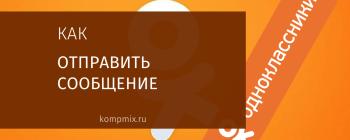 Как отправить сообщение в Одноклассниках