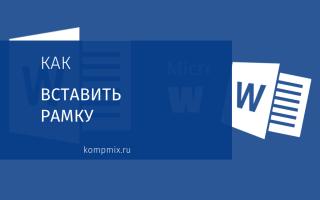 Как вставить рамку в документ Microsoft Word 2013
