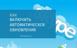 Включаем автоматическое обновление в Skype