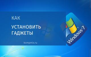 Как установить гаджеты на компьютер в Windows 7