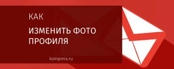 Как изменить фото профиля в Gmail
