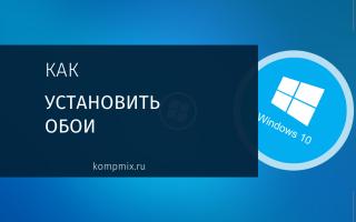 Как установить обои в Windows 10