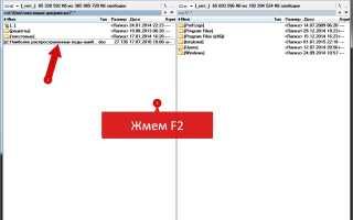 Как переименовать файл в программе Тотал Командер