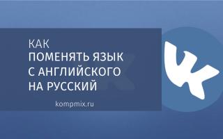 Как изменить язык в ВК с английского на русский