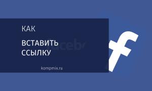 Три способа как добавить ссылку на сайт в Facebook