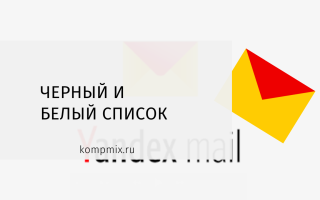 Черный и белый список в Яндекс.Почте