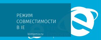 Режим совместимости в Internet Explorer
