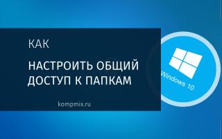 Как настроить общий доступ к папкам в Windows 10