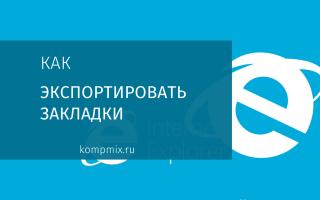 Как экспортировать закладки в браузере Internet Explorer