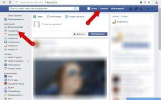 Как прочитать полученное сообщение в социальной сети Facebook