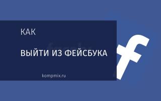 Как выйти из аккаунта Фейсбук