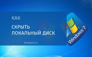 Как скрыть локальный диск на компьютере в Windows 7