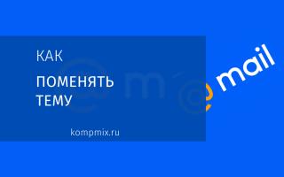 Как изменить тему в Майл.ру