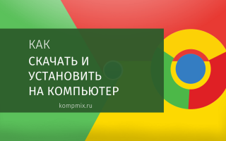 Как скачать и установить Гугл Хром на компьютер