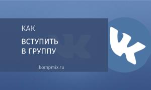 Как вступить в сообщество в ВКонтакте