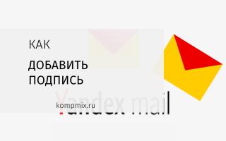 Как добавить подпись в Яндекс.Почте