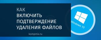 Как включить подтверждение удаления файлов в Windows 10