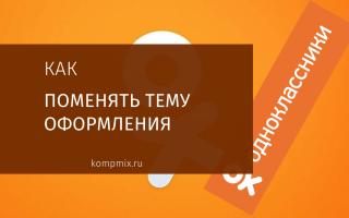 Как поменять тему оформления в Одноклассниках