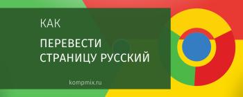 Как переводить страницы в Google Chrome
