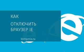 Как отключить браузер Internet Explorer