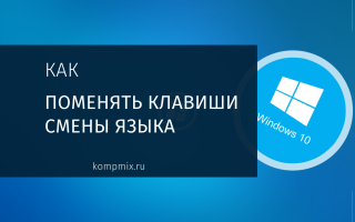 Как поменять клавиши смены языка в Windows 10