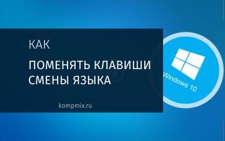 Как поменять клавиши смены языка в Windows 10