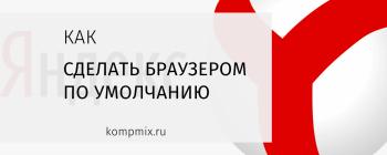 Как сделать Яндекс Браузер основным браузером