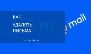 Как удалять письма в почте Mail.ru