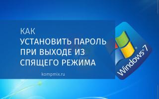 Как установить пароль при выходе из спящего режима в Windows 7