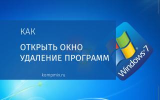 Как открыть окно «Удаление программ» на компьютере с Windows 7