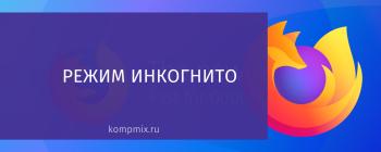 Как открыть режим инкогнито в Mozilla Firefox