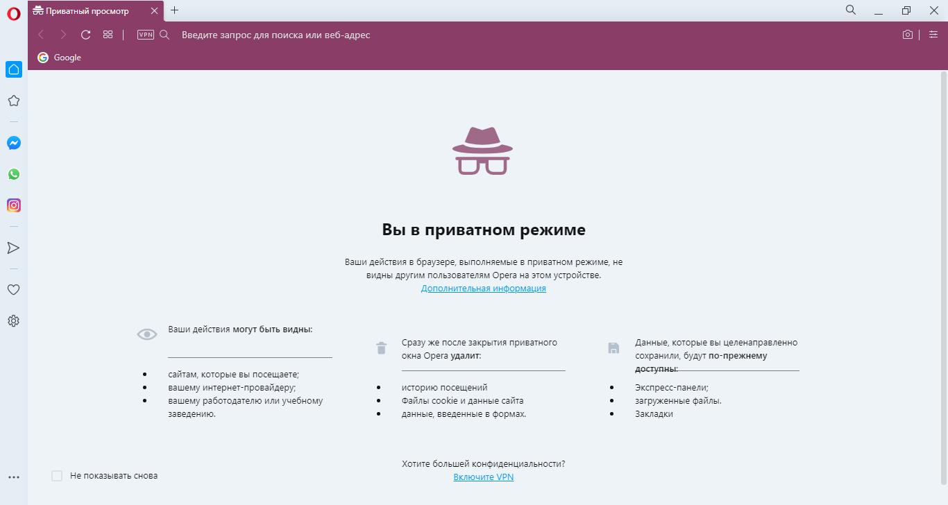 Opera: ваше подключение не является приватным, не хватает памяти ... | 728x1366